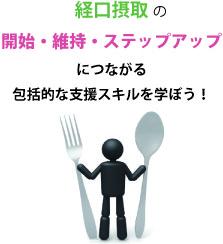 【11月14日(土)開催セミナー】 口から食べる幸せをサポートする包括的スキルの実践 イメージ