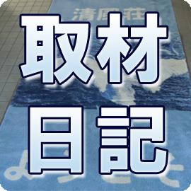 取材日記 青森編 イメージ