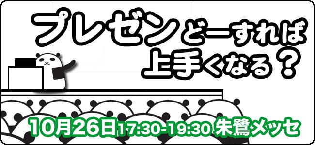 10月26日(火)、齊藤裕之先生のプレゼンセミナー開催!