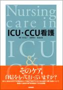 ICU・CCU看護 イメージ