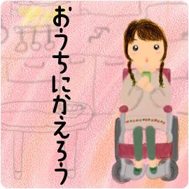 【第12回】あとに続いた真由美さんのはなし イメージ