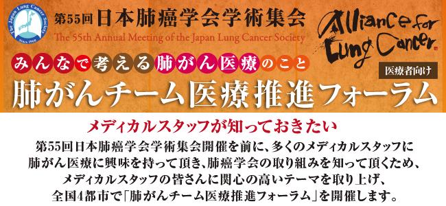各地で「肺がんチーム医療推進フォーラム」を開催