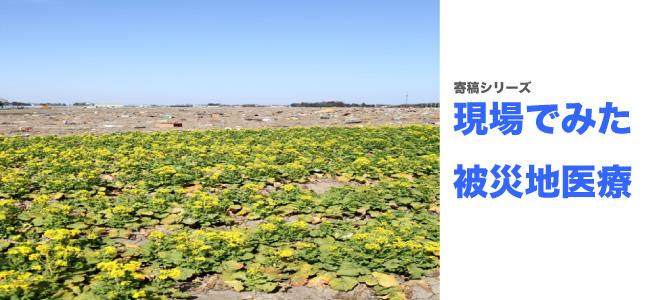3月11日、筑波メディカルセンターで起きたこと