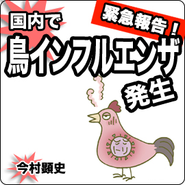 【緊急報告】 国内で鳥インフルエンザ発生 イメージ