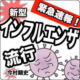 【緊急速報】新型インフルエンザが流行してきました イメージ