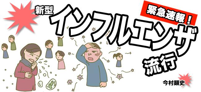 【緊急速報】新型インフルエンザが流行してきました