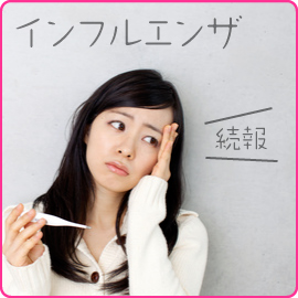 【続報】 知っておきたいインフルエンザ情報 イメージ
