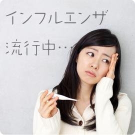 【緊急レポート】インフルエンザ流行中 イメージ