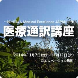 「医療通訳講座」開催のお知らせ イメージ