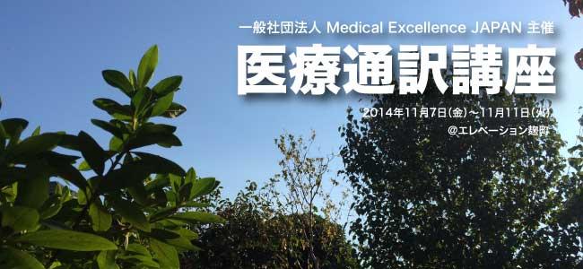 「医療通訳講座」開催のお知らせ