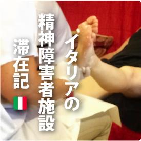 【第9週の1】精神科ナースが単身海を渡った――イタリアの精神障害者施設滞在記 イメージ