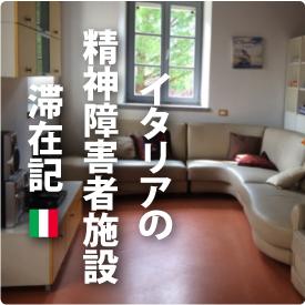 【第9週の2】精神科ナースが単身海を渡った――イタリアの精神障害者施設滞在記 イメージ