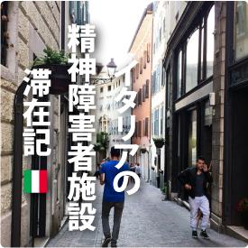 「イタリアの精神障害者施設滞在記」アーカイブ イメージ