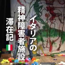 【第5週の1】精神科ナースが単身海を渡った――イタリアの精神障害者施設滞在記 イメージ
