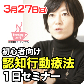 【満員御礼】3月27日(日)「認知行動療法」伊藤絵美先生セミナー イメージ