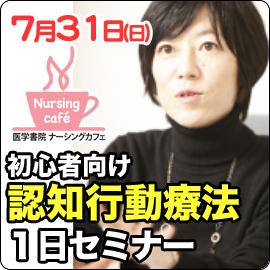 7月31日(日)「認知行動療法」伊藤絵美先生セミナー イメージ
