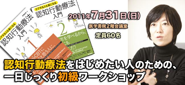 7月31日(日)「認知行動療法」伊藤絵美先生セミナー