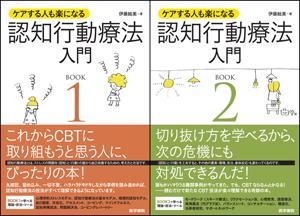 『ケアする人も楽になる 認知行動療法 入門 BOOK1&BOOK2』 イメージ