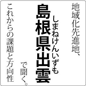 取材レポート 「地域化先進地、島根県出雲で聞く。これからの課題と方向性」 (取材日2014年6月) イメージ