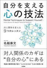 『自分を支える心の技法 対人関係を変える9つのレッスン』 イメージ
