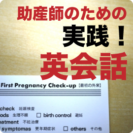 Health Guidance for Pregnant Women(1)  イメージ