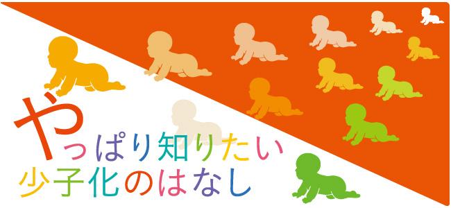 (2)産める国・産めない国 それぞれの歴史の違い|阿藤誠氏インタビュー(前編)