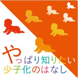 (8)日本では,なぜ教育にお金がかかりすぎるのか?|中澤渉氏(大阪大学大学院准教授)インタビュー イメージ