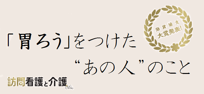 月刊『訪問看護と介護』懸賞論文 大賞発表!