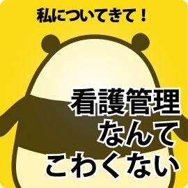中島美津子「看護管理なんてこわくない」バックナンバー イメージ