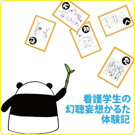 滋賀県堅田看護専門学校の学生さんが『幻聴妄想かるた』を体験してくれたよ。 イメージ
