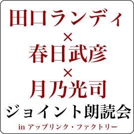 【6月4日(土)】『臨床の詩学』朗読イベント開催! イメージ