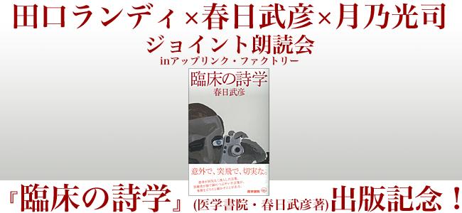 【6月4日(土)】『臨床の詩学』朗読イベント開催!