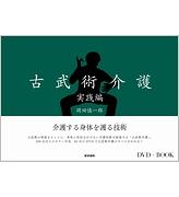 DVD+BOOK 古武術介護実践編 イメージ