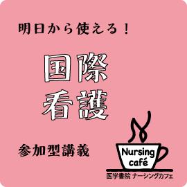 【ナーシングカフェ】参加型講義を体験してみませんか? イメージ