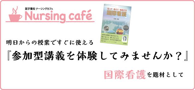 【ナーシングカフェ】参加型講義を体験してみませんか?