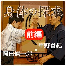 【対談】身体の探求(前編) イメージ