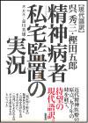 【現代語訳】呉秀三・樫田五郎 精神病者私宅監置の実況 イメージ