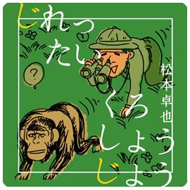 第3回 チンパンジーの台風クラブ イメージ