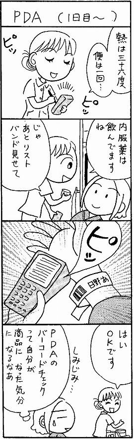 kutsushita_10.jpg