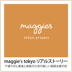 maggie's tokyo リアルストーリー (1) イメージ