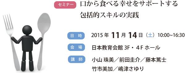 【11月14日(土)開催セミナー】 口から食べる幸せをサポートする包括的スキルの実践