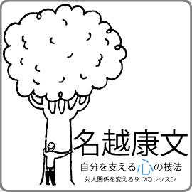 【連載アーカイブ】心の技法(名越康文) イメージ