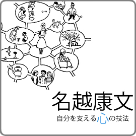 講演録「心の技法」(13) 患者さんの感情に巻き込まれないコツ イメージ