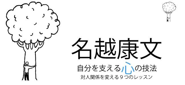 【連載アーカイブ】心の技法(名越康文)