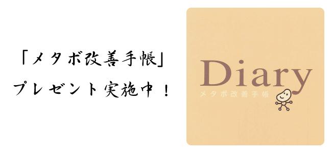 「メタボ改善手帳」プレゼント!
