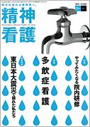 『精神看護』2011年05月号 (通常号) ( Vol.14 No.3) イメージ