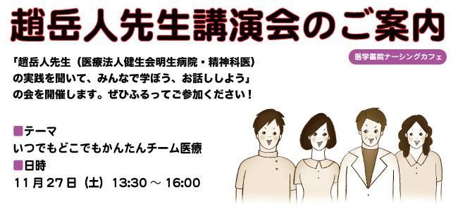 【11月27日(土)東京・文京区】趙岳人先生講演会