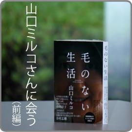 『毛のない生活』 山口ミルコさんに会う 前編 イメージ