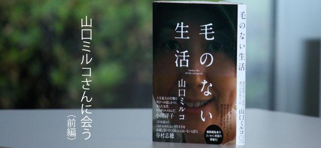 『毛のない生活』 山口ミルコさんに会う 前編