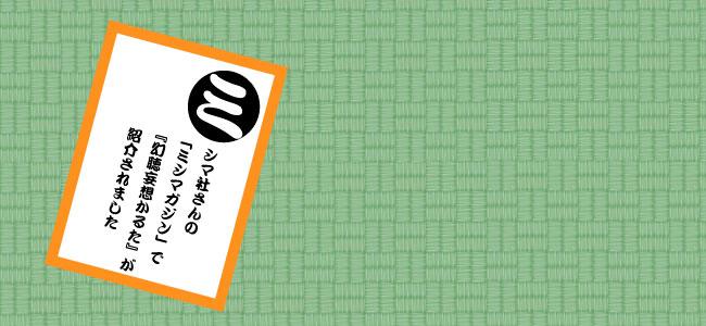 『幻聴妄想かるた』×「ミシマガジン」